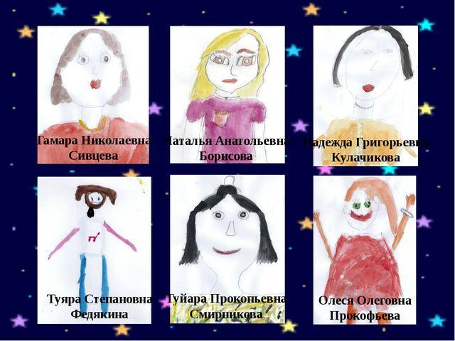 Тамара Николаевна Сивцева Надежда Григорьевна Кулачикова Наталья Анатольевна...