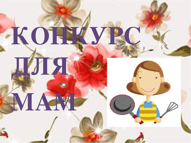 КОНКУРС ДЛЯ МАМ