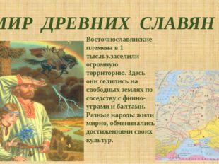 МИР ДРЕВНИХ СЛАВЯН Восточнославянские племена в 1 тыс.н.э.заселили огромную т