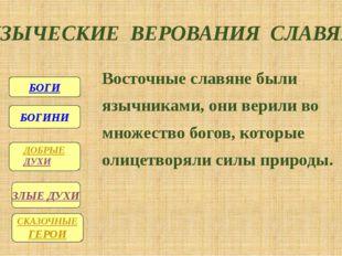 ЯЗЫЧЕСКИЕ ВЕРОВАНИЯ СЛАВЯН Восточные славяне были язычниками, они верили во м