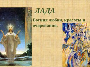 ЛАДА Богиня любви, красоты и очарования.