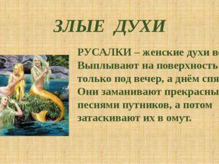 ЗЛЫЕ ДУХИ РУСАЛКИ – женские духи вод. Выплывают на поверхность только под веч