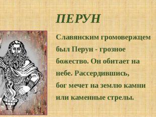 ПЕРУН Славянским громовержцем был Перун - грозное божество. Он обитает на неб