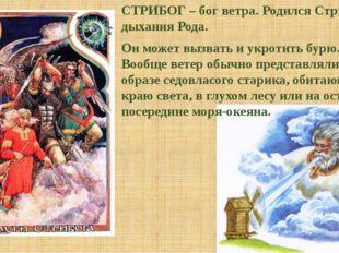 СТРИБОГ – бог ветра. Родился Стрибог из дыхания Рода. Он может вызвать и укро