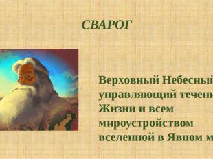 СВАРОГ Верховный Небесный Бог, управляющий течением Жизни и всем мироустройст