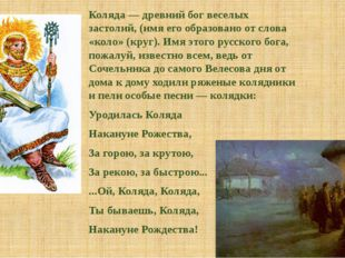 Коляда — древний бог веселых застолий, (имя его образовано от слова «коло» (к