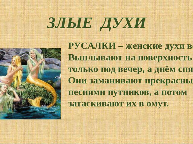 ЗЛЫЕ ДУХИ РУСАЛКИ – женские духи вод. Выплывают на поверхность только под веч...