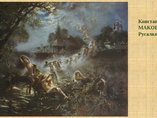Константин МАКОВСКИЙ. Русалки (1879)