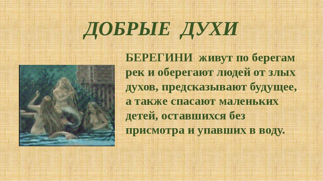 ДОБРЫЕ ДУХИ БЕРЕГИНИ живут по берегам рек и оберегают людей от злых духов, пр...