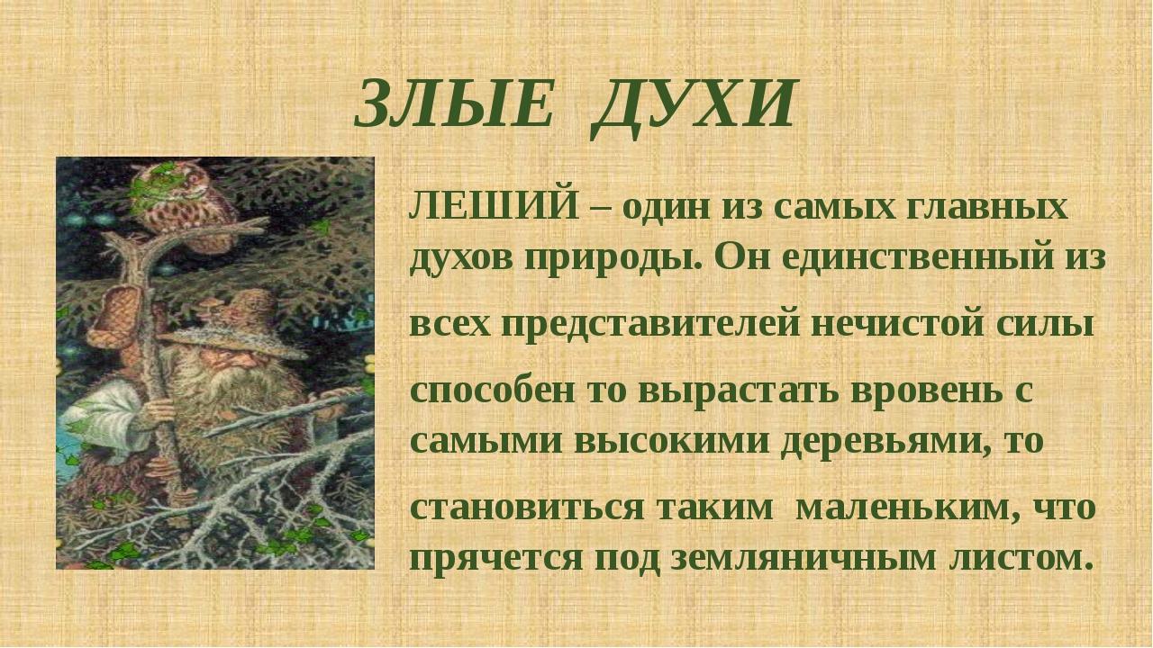 ЗЛЫЕ ДУХИ ЛЕШИЙ – один из самых главных духов природы. Он единственный из все...