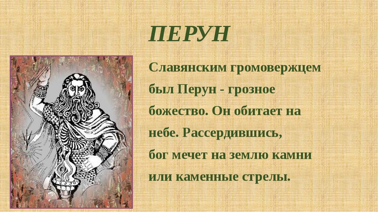 ПЕРУН Славянским громовержцем был Перун - грозное божество. Он обитает на неб...