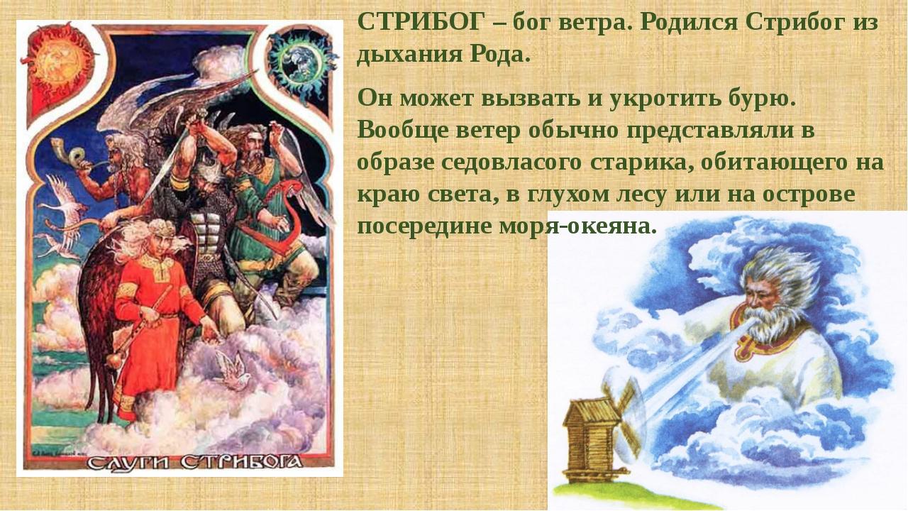 СТРИБОГ – бог ветра. Родился Стрибог из дыхания Рода. Он может вызвать и укро...