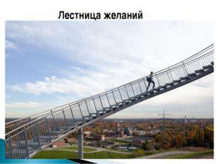 Лестница желаний