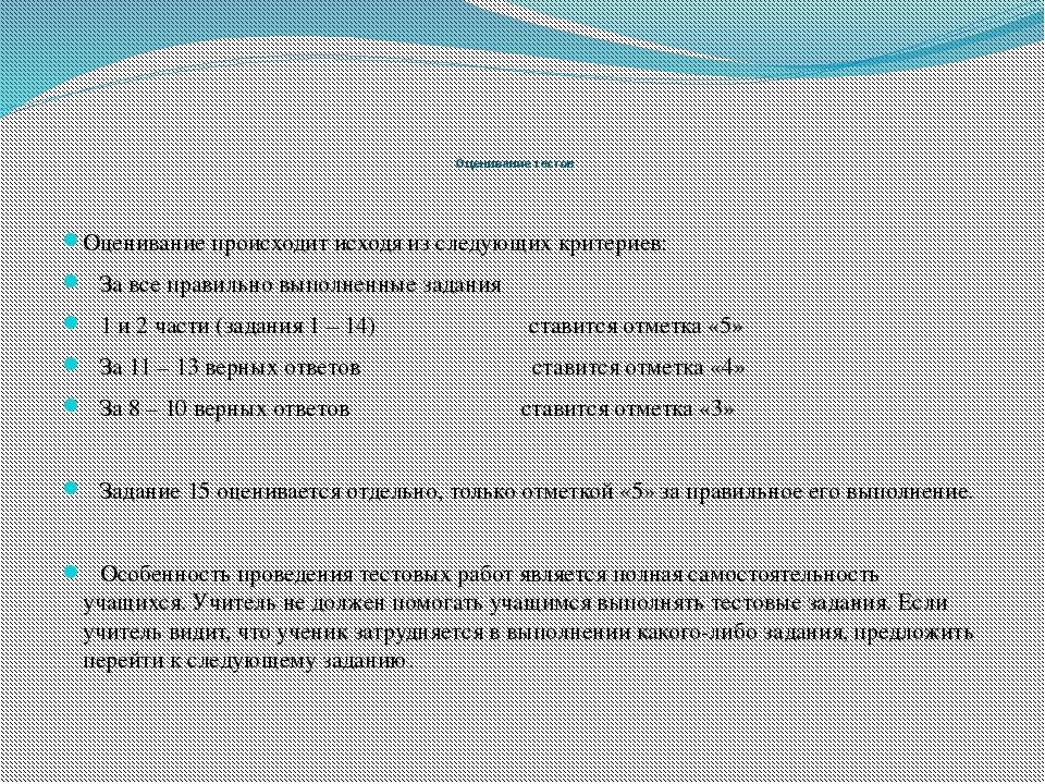 Оценивание тестов  Оценивание происходит исходя из следующих критериев:...