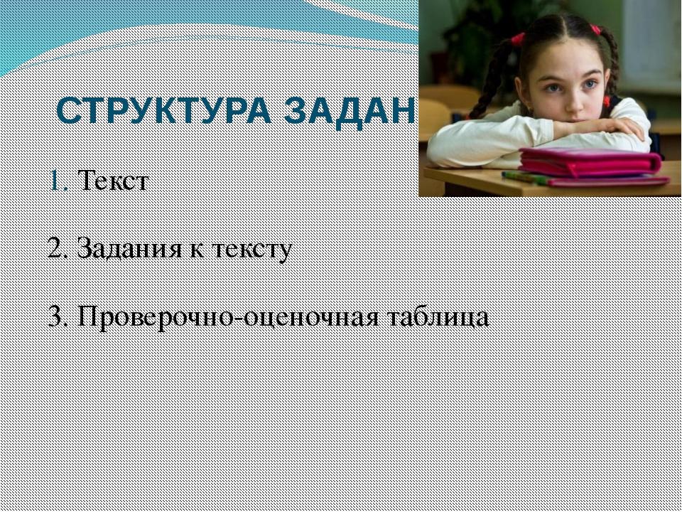 СТРУКТУРА ЗАДАНИЯ 1. Текст  2. Задания к тексту 3. Проверочно-оценочная та...
