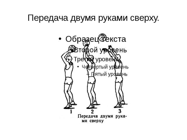 Передача двумя руками сверху.
