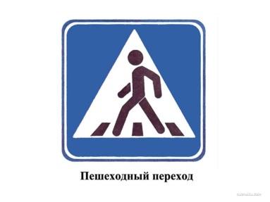 http://www.nachalka.com/photo/d/1553-3/peshehodniy+perehod.jpg