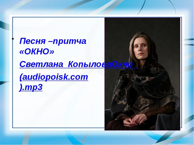 Песня –притча «ОКНО» Светлана_КопыловаОкно_ (audiopoisk.com).mp3