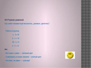 №3 Решение уравнений. Как найти неизвестный множитель, делимое, делитель?
