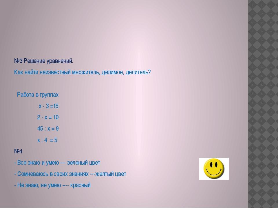 №3 Решение уравнений. Как найти неизвестный множитель, делимое, делитель? ...