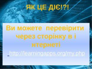 ЯК ЦЕ ДІЄ!?! Ви можете перевірити через сторінку в і нтернеті http://learnin