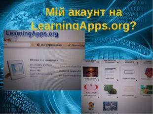 Мій акаунт на LearningApps.org?