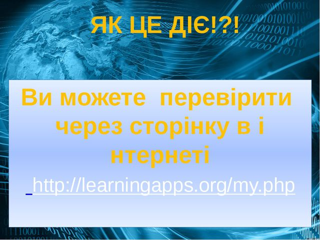 ЯК ЦЕ ДІЄ!?! Ви можете перевірити через сторінку в і нтернеті http://learnin...