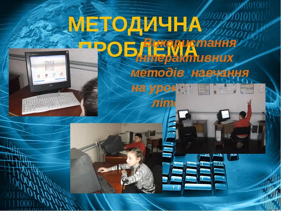 МЕТОДИЧНА ПРОБЛЕМА Використання інтерактивних методів навчання на уроках мов...