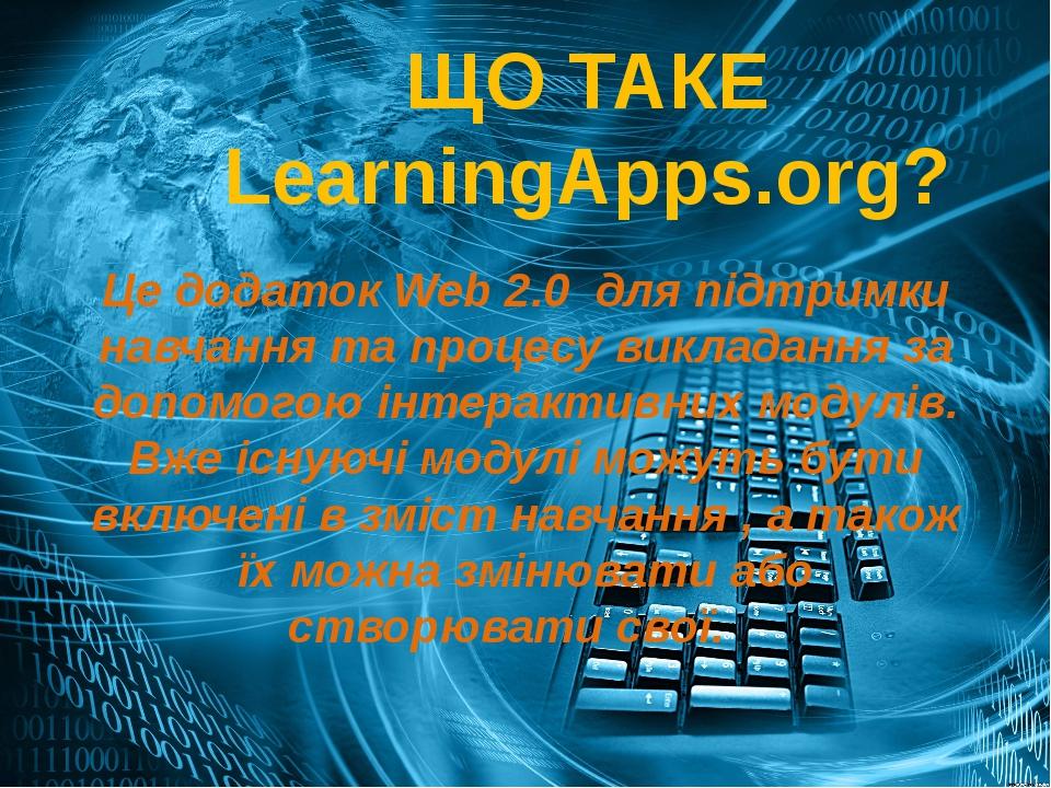 ЩО ТАКЕ LearningApps.org? Це додаток Web 2.0 для підтримки навчання та проце...