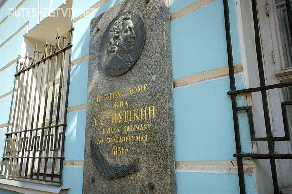 http://findmapplaces.com/bphoto/6/memorialnaya-kvartira-as-pushkina-na-arbate_60150.jpg