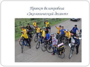 Проект велопробега «Экологический десант»