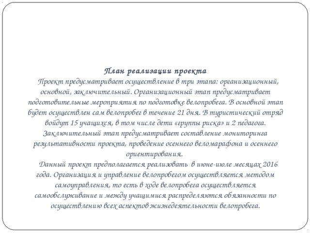 План реализации проекта  Проект предусматривает осуществление в три этапа:...