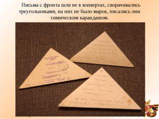 Письма с фронта шли не в конвертах, сворачивались треугольниками, на них не