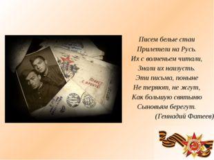 Писем белые стаи Прилетели на Русь. Их с волненьем читали, Знали их наизусть