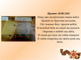 Привет 18.08.1943 Пишу при наступлении наших войск. Привет из Орла вам посыл