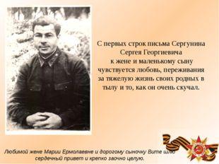 С первых строк письма Сергунина Сергея Георгиевича к жене и маленькому сыну ч