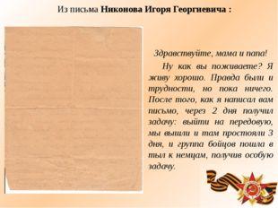 Из письма Никонова Игоря Георгиевича : Ну как вы поживаете? Я живу хорошо. П