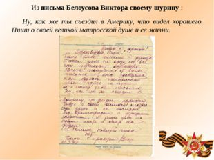 Из письма Белоусова Виктора своему шурину : Ну, как же ты съездил в Америку