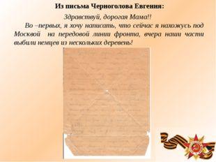 Из письма Черноголова Евгения: Во –первых, я хочу написать, что сейчас я нах