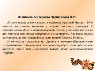 Из письма лейтенанта Черноголова В.М. За это время я уже вырос в офицера Кра