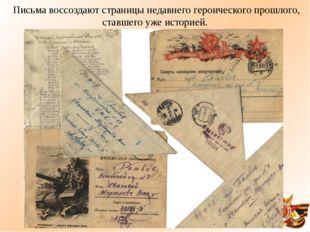 Письма воссоздают страницы недавнего героического прошлого, ставшего уже ист