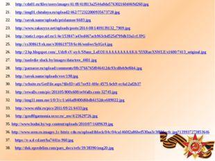 20. http://cdn01.ru/files/users/images/41/f8/41f813a2544a8da576302160d469d260