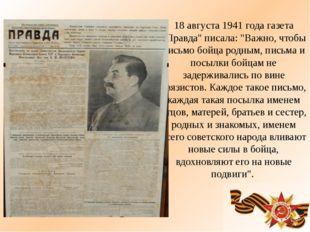 """18 августа 1941 года газета """"Правда"""" писала: """"Важно, чтобы письмо бойца родны"""