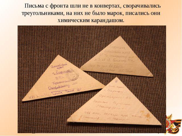 Письма с фронта шли не в конвертах, сворачивались треугольниками, на них не...