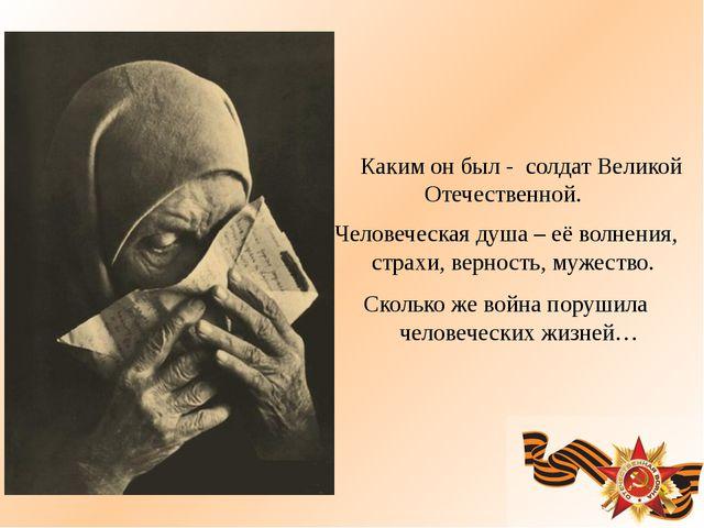 Каким он был - солдат Великой Отечественной. Человеческая душа – её волнения...