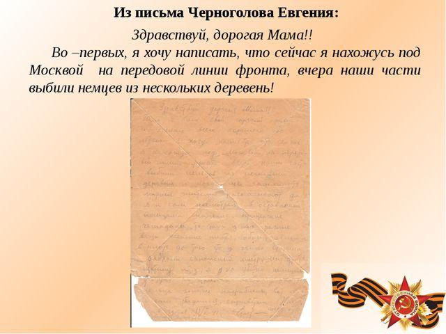 Из письма Черноголова Евгения: Во –первых, я хочу написать, что сейчас я нах...