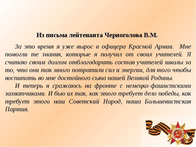 Из письма лейтенанта Черноголова В.М. За это время я уже вырос в офицера Кра...