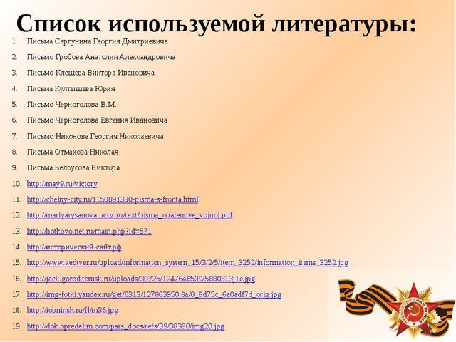 Список используемой литературы: Письма Сергунина Георгия Дмитриевича Письмо Г...