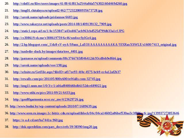 20. http://cdn01.ru/files/users/images/41/f8/41f813a2544a8da576302160d469d260...