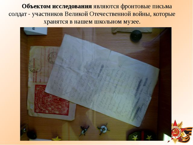 Объектомисследования являются фронтовые письма солдат - участников Великой...